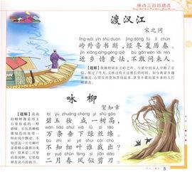 儿童经典悦读系列 唐诗三百首精选