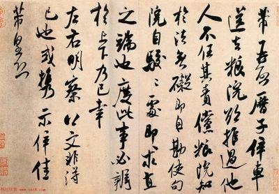 苕溪诗帖(米芾苕溪诗帖释文)