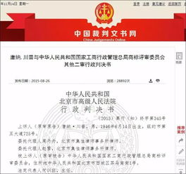 美国总统特朗普去年在中国提起过行政诉讼最后败诉