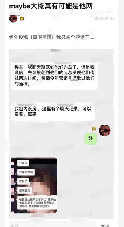 华晨宇隐婚生子堂哥回应