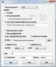 QQ语音聊天录音软件 楼月语音聊天录音软件 V5.3 官方最新版下载 9553下载