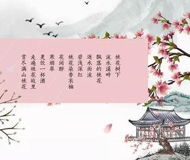 有关桃花树下的诗词