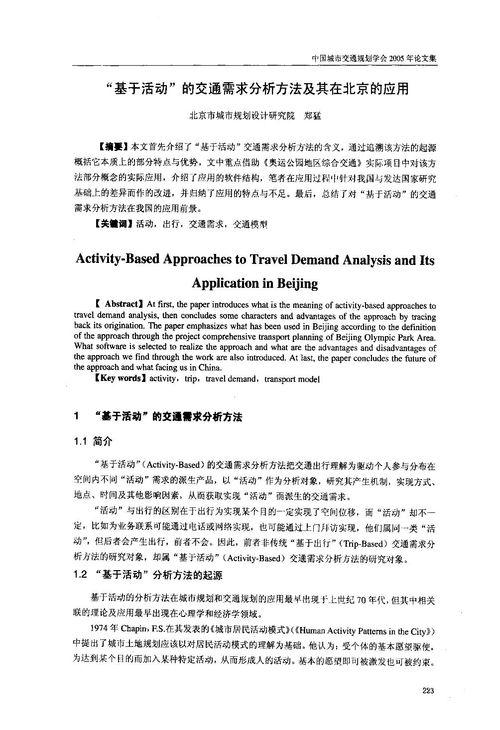 关于中国交通的论文