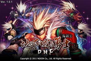 地下城与勇士鬼剑士中文版下载 地下城与勇士鬼剑士破解版最新下载V3