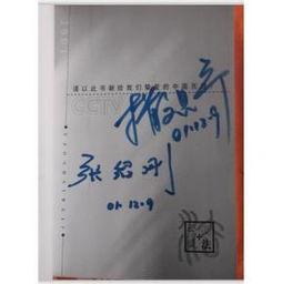 今日说法签名2001年7月一版一印30000册