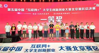 北京互联网加创新创业大赛名单
