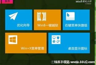怎么给Win8添加开始菜单 Win8添加开始菜单教程详解
