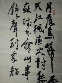 李可染书法(俞雨华万山红遍多钱一)