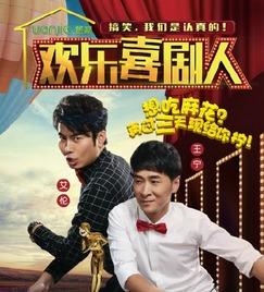 为什么欢乐喜剧人与东方卫视开撕欢乐传媒与浙江卫视合作