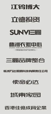 三圆原创字体设计作品展示