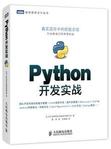 python开发实战.pdf