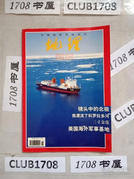 地理知识竞赛关于中国
