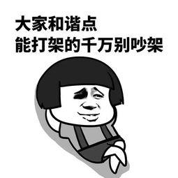 生气愤怒,抓狂,哭笑不得 有什麽不同(www.ijiuai.com)