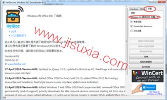 Windows ISO镜像专用下载工具 Windows ISO Downloader 微软镜像下载器 中文版下载 v6.02 极速下载