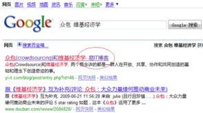 谷歌搜索结果:-浅谈分享企业小站排名搜索引擎靠前秘籍