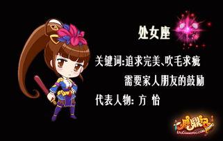 鹿鼎记 解密12星座江湖路 未放出尾曝光