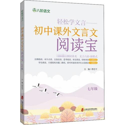 如何学好课外文言文