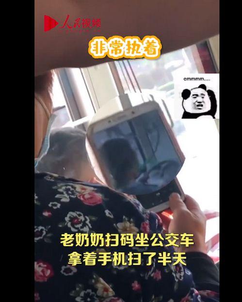大概是司机对奶奶说了句你扫我,老奶奶就真的拿着手机一直扫司机的头.