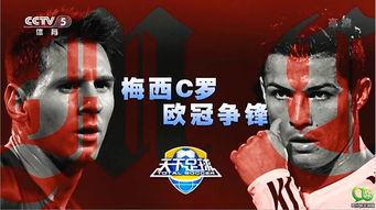 12月1日天下足球欧冠争锋720P50fpsCCTV5HD3.3GMKV