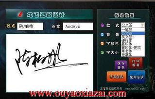 艺术签名软件哪个好用,艺术签名软件哪个好 偶要下载站