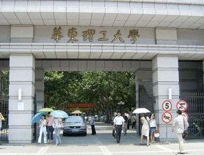 华东理工大学有哪些学院 大学教育