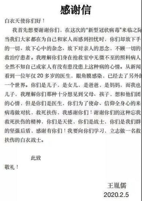 写给医护人员的感谢信范文精选(10篇)