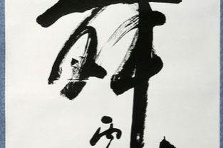 正楷字图片(楷书杜字怎么 图片)