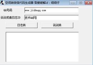破解版QQ空间转微信代码生成器工具 qq空间转发微信朋友圈软件 技术QQ网