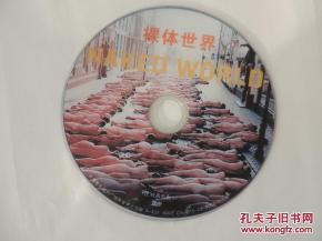 裸体世界 欧洲天体团群体摄影艺术 拍摄实况 场面震撼 欧洲人体摄影艺术 长春电影制片厂银声音像出版社出版 DVD 9光盘