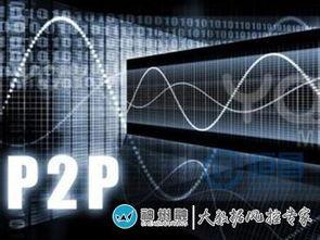 p2p怎么用(p相信现在大部分人)