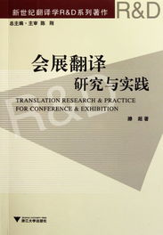 新世纪翻译学R D系列着作 会展翻译研究与实践