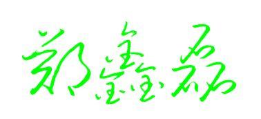 郑鑫磊潦草字怎么写好看