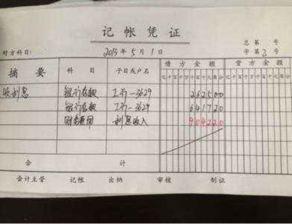 中国工商银行汇票申请书会计分录