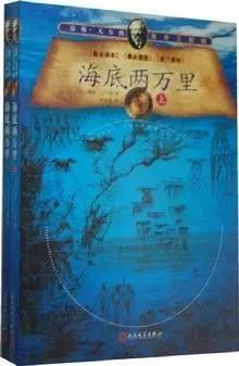 海底两万里小说常识