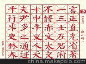 毛笔字帖练字图片(有些很有名的,个人认)
