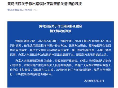 青岛一法院出现翻转式补正裁定,将追究办案人员责任今日法治硬核