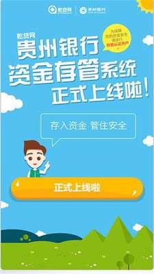 乾贷网(贵州。钱口贷账户之间)