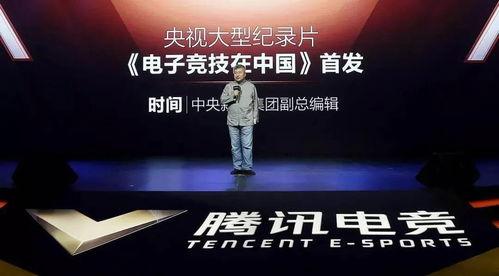 电竞纪录片电子竞技在中国亚运特辑登录央视