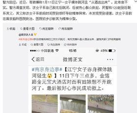 南京裸女跳河经警方调查发现该女子系自己脱衣后跳河