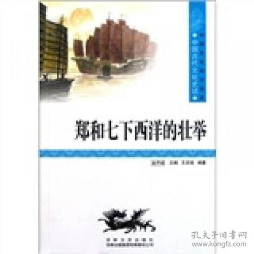中国文化知识读本郑和七下西洋的壮举