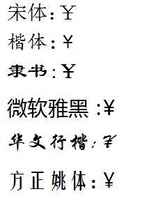 人民币符号少一横(人民币符号和日元符号)_1582人推荐
