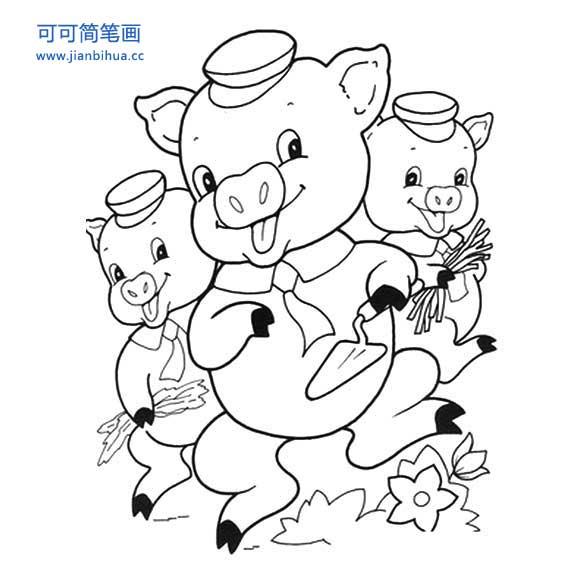 三只小猪简笔画图片 2