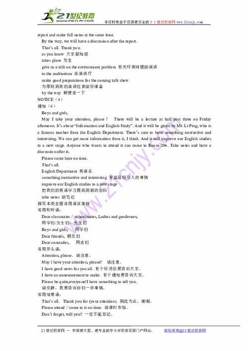 英语应用文通知格式范文高中