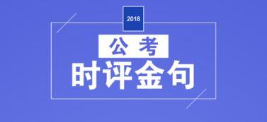 公考2018金句