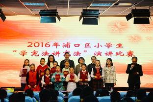小学举行宪法演讲比赛