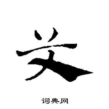 赵孟頫书法(赵孟頫书法特点)