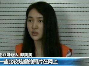 郭美美涉嫌开设赌场罪被批捕