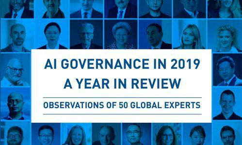 图:旷视印奇在《全球人工智能治理年度观察2019》发布署名文章,分享ai治理思考