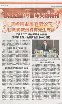 香港商报专访领峰贵金属助力香港巩固黄金交易优势