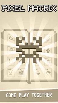 像素矩阵游戏内购破解版下载 像素矩阵手游无限提示破解版下载 1.00.5 极速下载